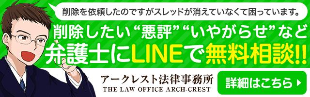 """ネット上の""""悪評""""""""嫌がらせ""""など弁護士にLINEで無料相談!!アークレスト法律事務所"""